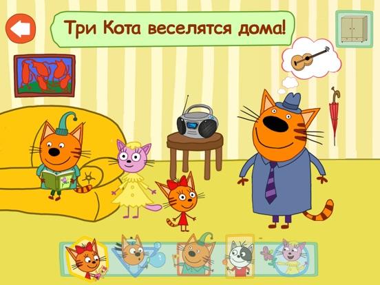 Три Кота: Домашние приключения на iPad