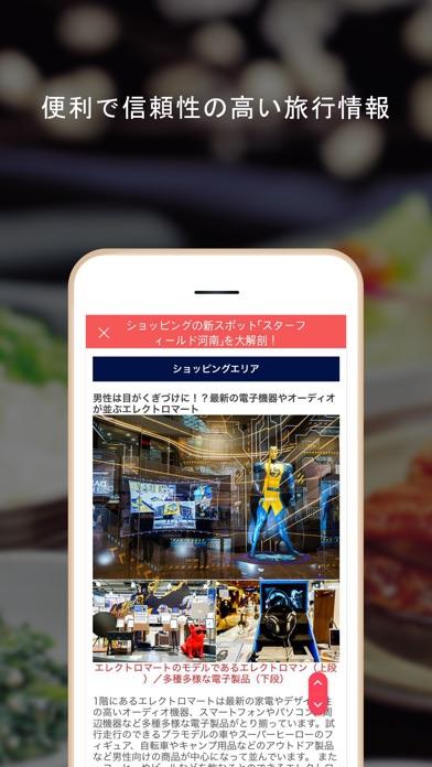 韓国旅ガイド : 韓国観光公社公式アプリ紹介画像3