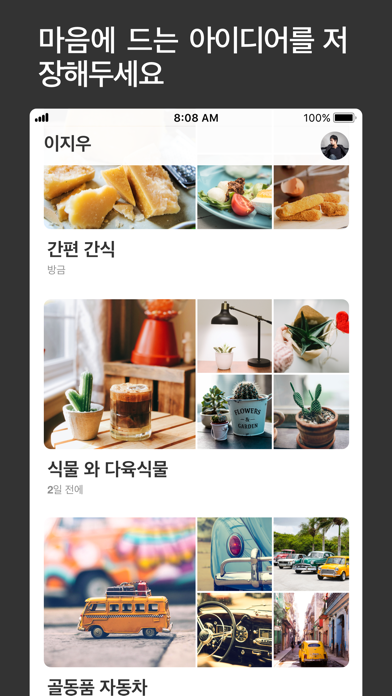 Pinterest (핀터레스트): 수백만개의 아이디어 for Windows