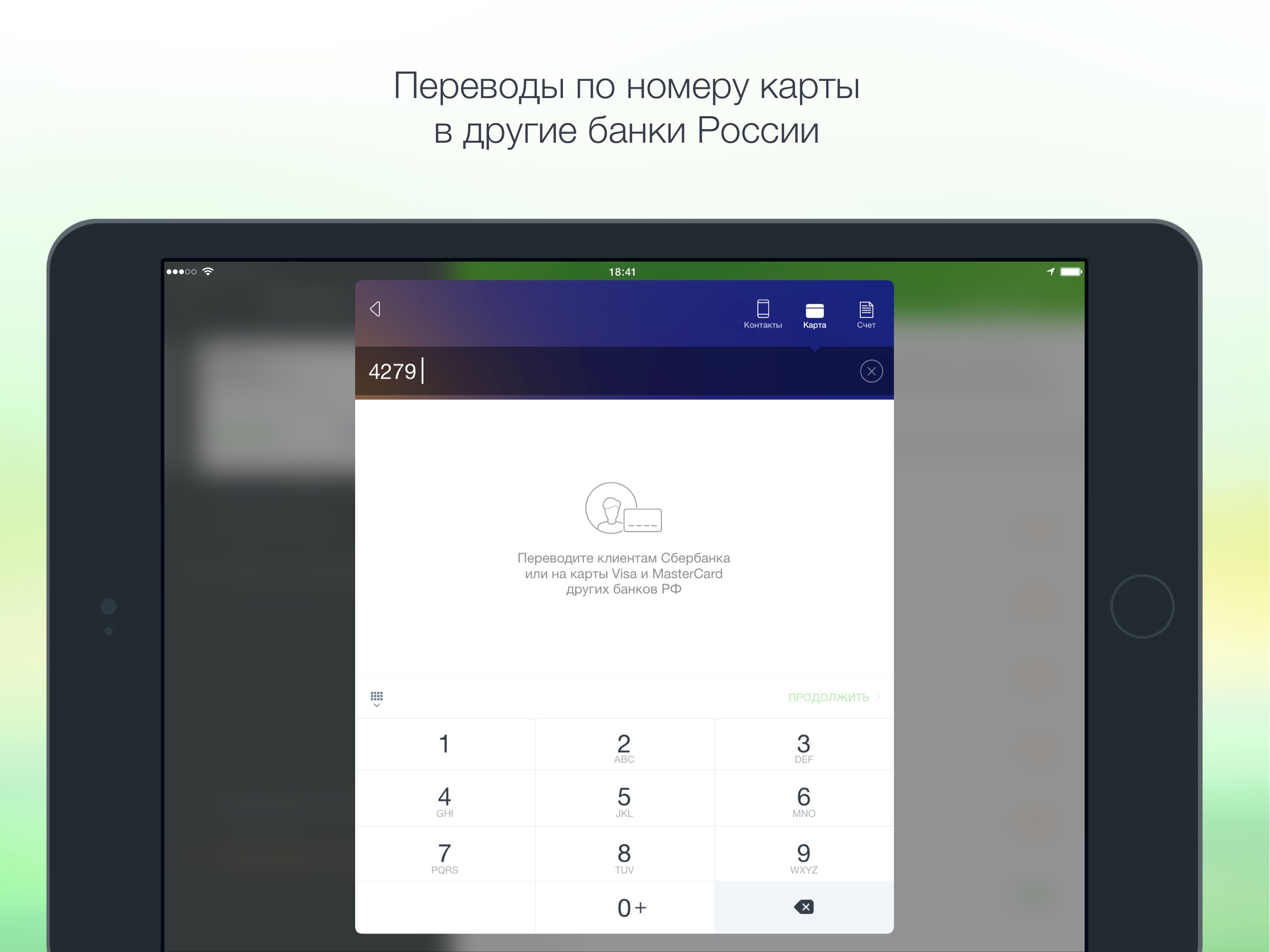 Сбербанк Онлайн для iPad Screenshot