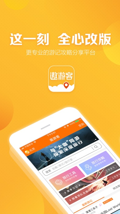 download 遨游客 – 旅行达人旅游攻略分享平台 apps 2