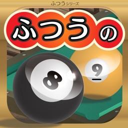 ふつうのビリヤード - 人気のビリヤードゲーム!