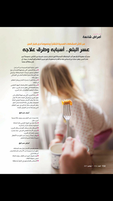 Kul AlUsra Magazine screenshot 4