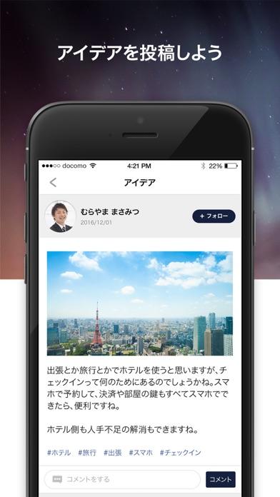 Just Idea-アイデア買取アプリのスクリーンショット3