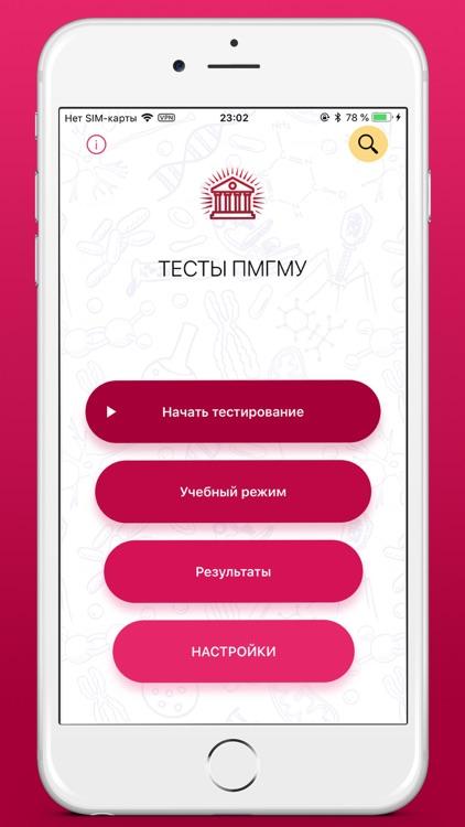 Медицинские тесты ПМГМУ screenshot-0