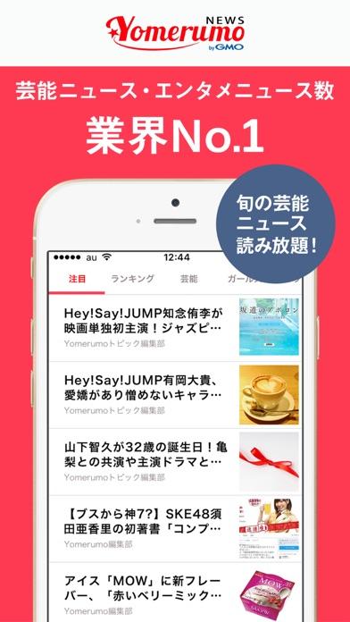 Yomerumo News(ヨメルモニュース) ScreenShot0