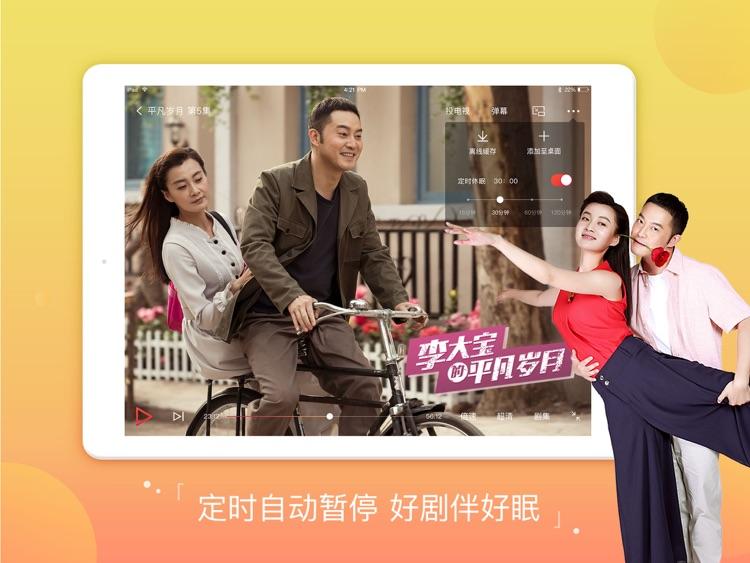 搜狐视频HD-无心法师1、2两季独家连播 screenshot-3