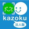 法人版_迷い人検索【Kazoku】