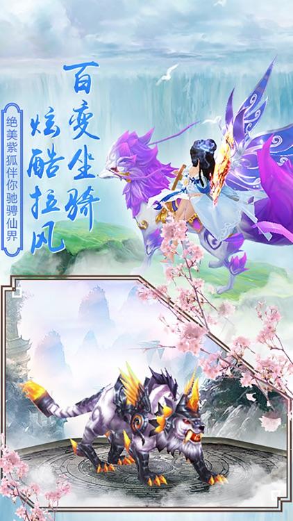 圣墟山海经-修仙古风MMO手游 screenshot-3