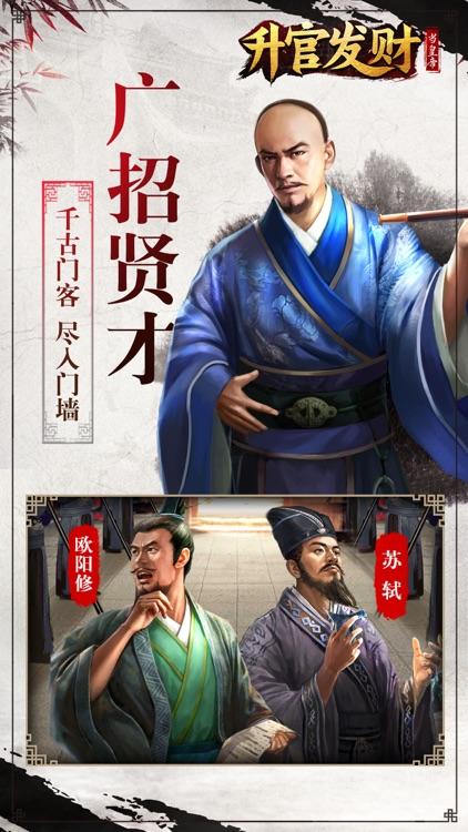 升官发财-权倾朝野 screenshot-3