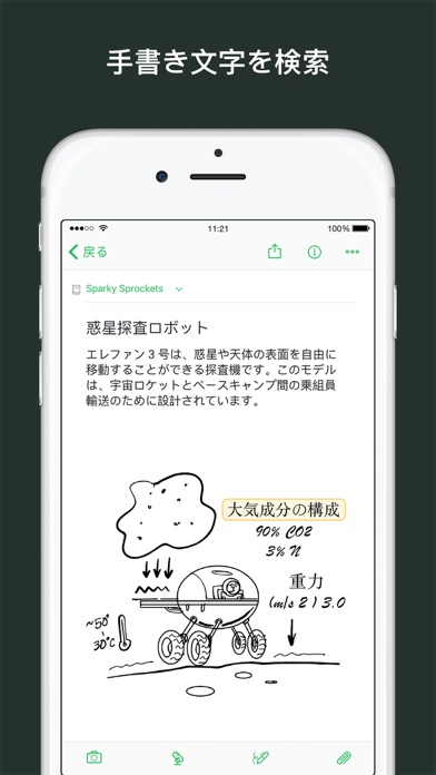 Evernote ScreenShot4