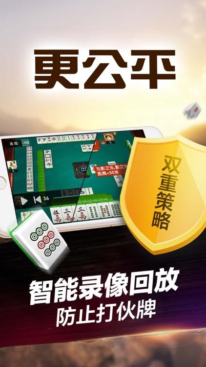 微乐吉林棋牌 screenshot-3