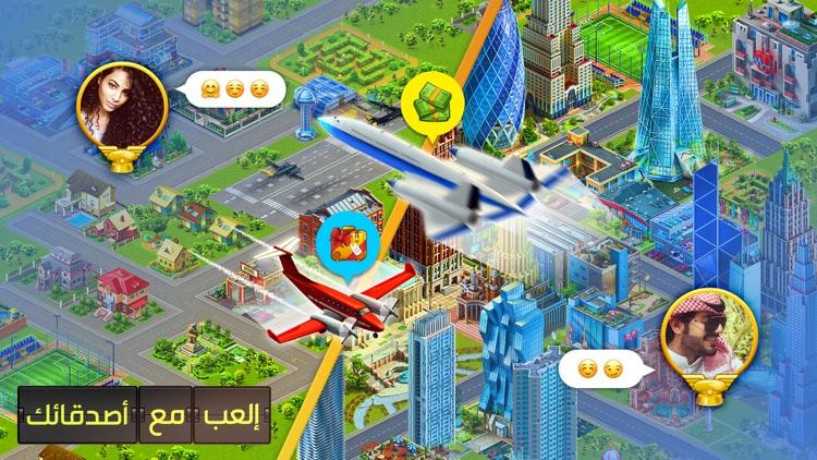 مدينة الطائرات screenshot-3
