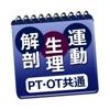 必勝カコもんPTOT共通(解剖・生理・運動学)