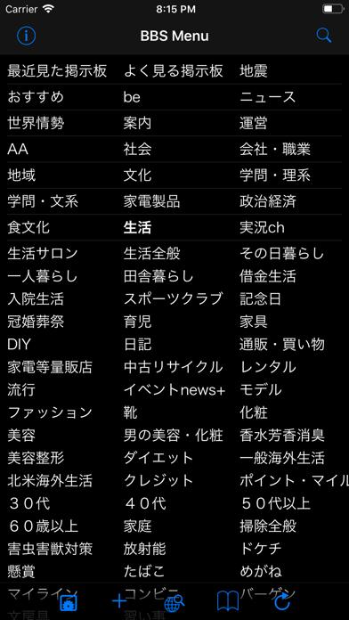 BB2C ScreenShot7