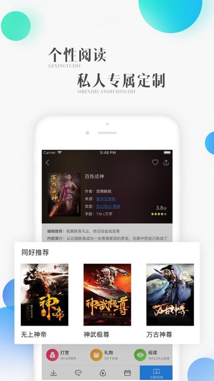 小说大全-追书必备小说阅读器 screenshot-3