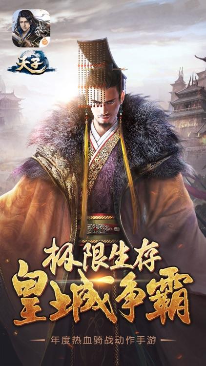 天子手游-皇城争霸新版本 screenshot-0