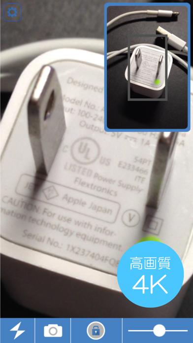 NextLoupe 4K - 高画質な虫眼...