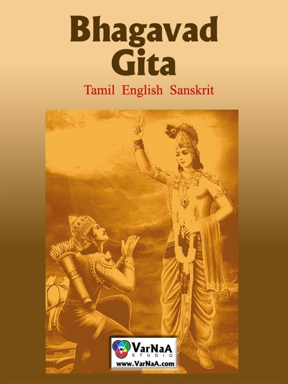 bhagavad gita tamil english app price drops