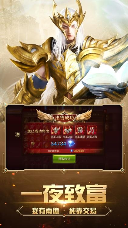 天使紀元:最強王者 screenshot-4
