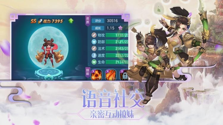 梦幻仙缘-梦幻双修仙侠回合制游戏 screenshot-4