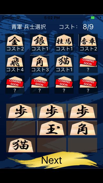どらふと将棋 screenshot 3