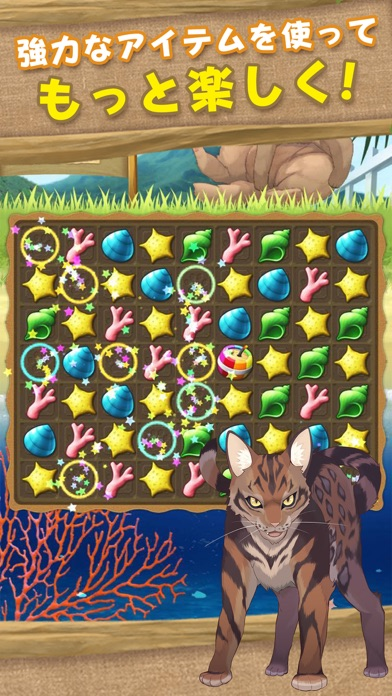 ねこ島日記~猫と島で暮らすパズル・ゲーム~スクリーンショット3