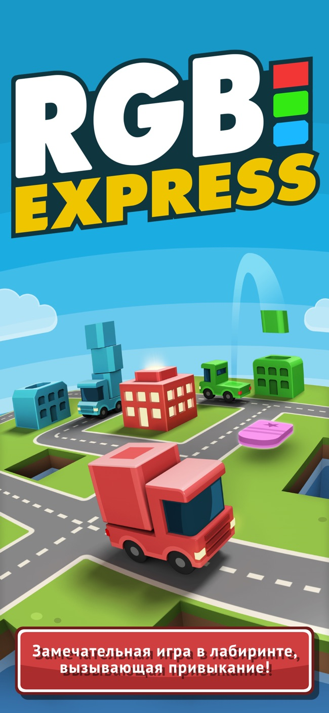 RGB Express Screenshot