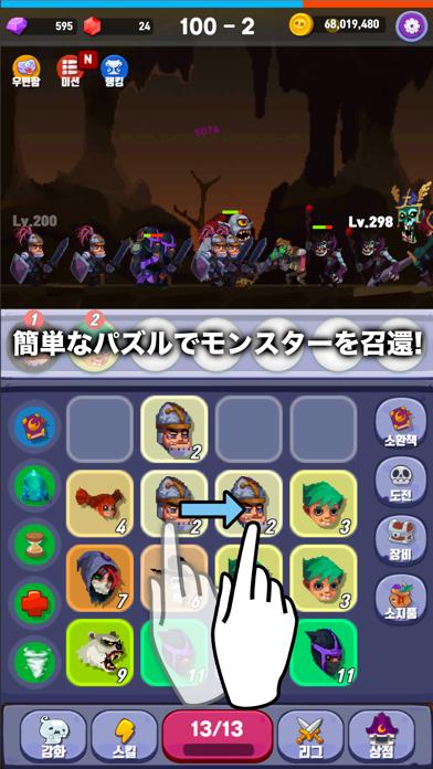 マージモン VIP - モンスター合体 ScreenShot0