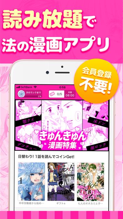 マンガPINK 人気コミックが読み放題の少女漫画アプリ - 窓用