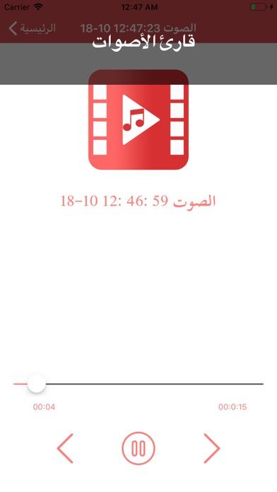 تعديل وتحويل الفيديو الى الصوت screenshot 3