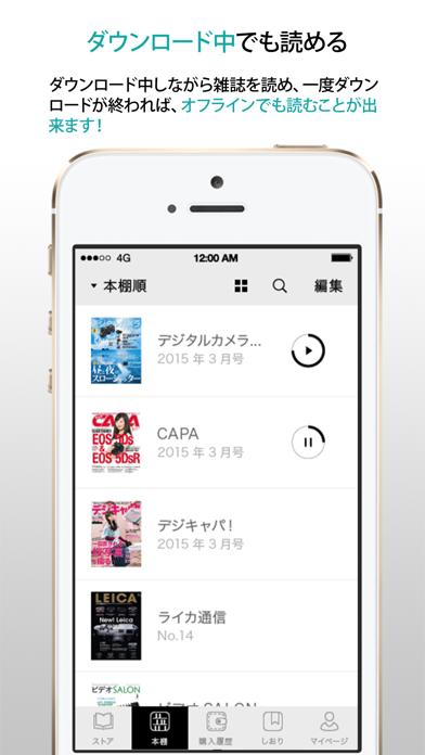 電子雑誌書店 マガストア ScreenShot3