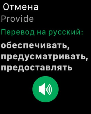 Переводчик PROMT Offline Screenshot