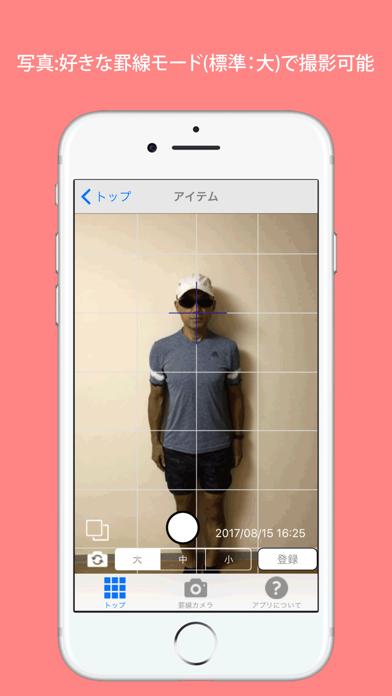 罫線カメラ 姿勢・顔のバランスチェックのおすすめ画像2