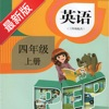 PEP人教版小学英语四年级上册同步课堂学习机