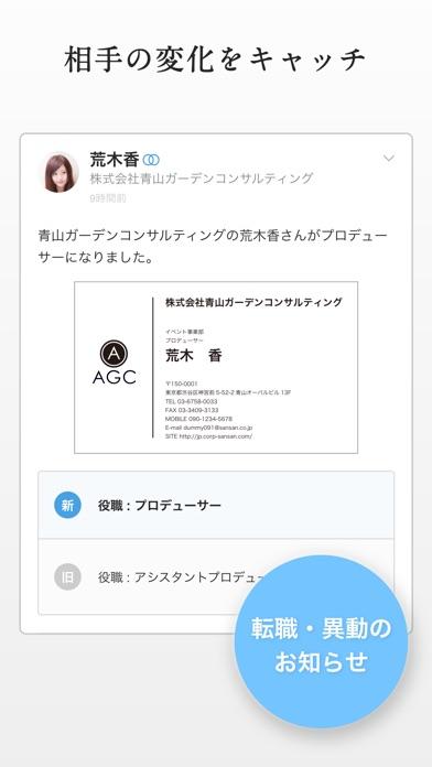 Eight - 100万人が使う名刺アプリのスクリーンショット4