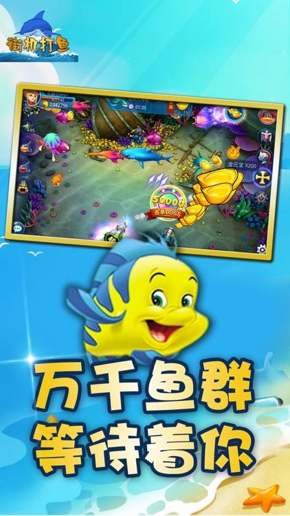 街机打鱼-全民打鱼游戏 screenshot-4