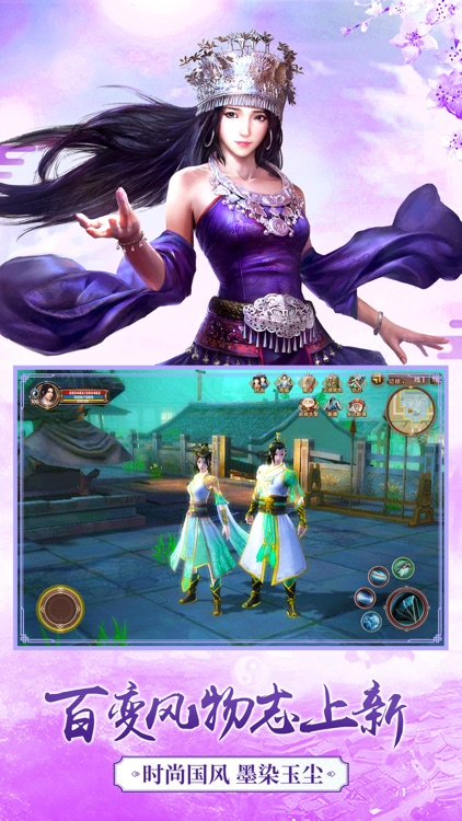九阴-快意江湖 乐享天伦 screenshot-4