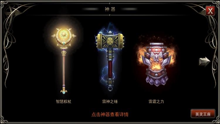 王者之剑 screenshot-0