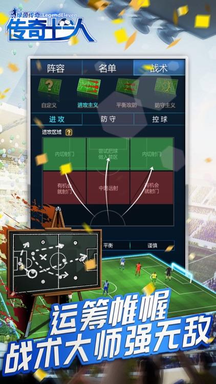 传奇十一人-每个人都是足球传奇 screenshot-3