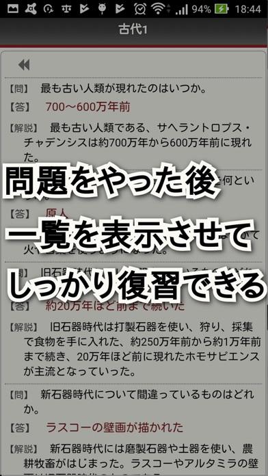 中学歴史選択問題 前編スクリーンショット3