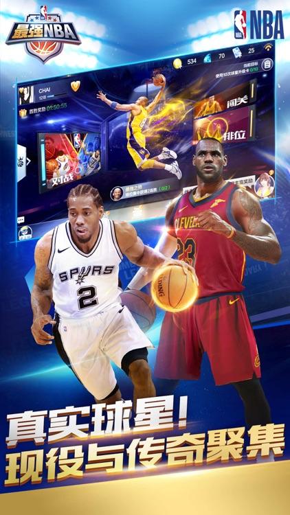 最强NBA-国民级篮球手游 screenshot-3