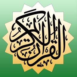 مصحف المدينة Mushaf Al Madinah