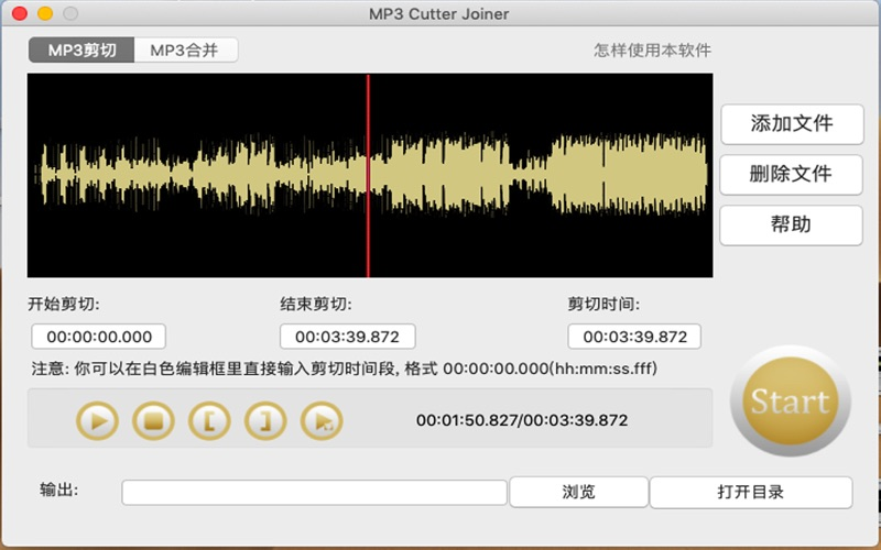 MP3剪切合并大师 for Mac