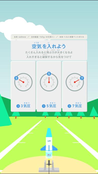 体験!水ロケットシミュレーション by JAXA・JEDIのおすすめ画像2