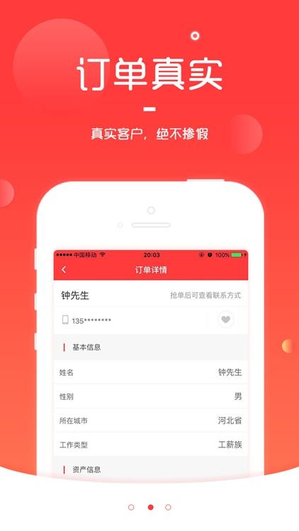 U贷抢单-信贷经理展业获客小助手 screenshot-3