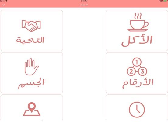 تعلم اللغة الصينية screenshot 5