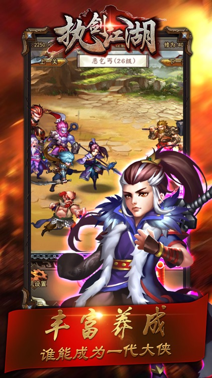 执剑江湖 screenshot-2