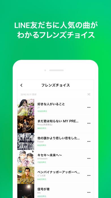 LINE MUSIC(ラインミュージック) screenshot1