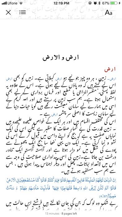 Screenshot #3 pour Ilm-ul-Asma